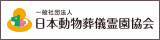 ペット葬儀・ペット火葬「日本動物葬儀霊園会」