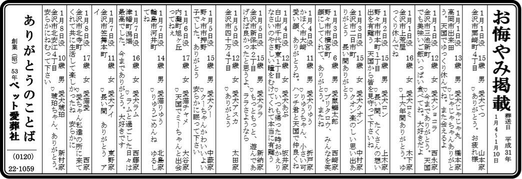 石川 県 お悔やみ